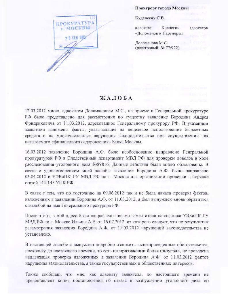 Как написать жалобу в прокуратуру Москвы