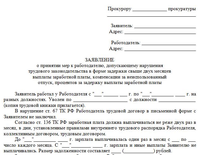 Как подать жалобу в прокуратуру Москвы