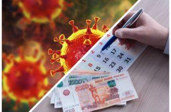 Что делать с кредитом при коронавирусе в России — отсрочка и заморозка платежей в 2021 году